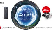 Кампания продолжается: с покупкой Ricoh Theta S очки VR в подарок