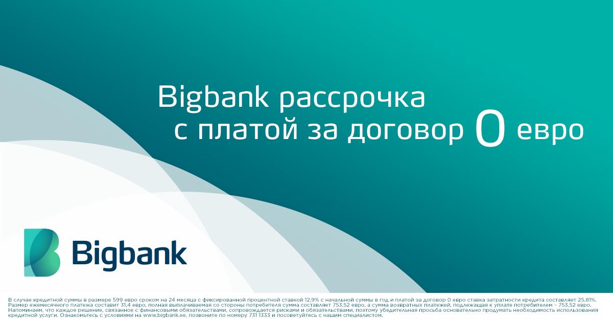 Рассрочка Bigbank до конца месяца без платы за договор