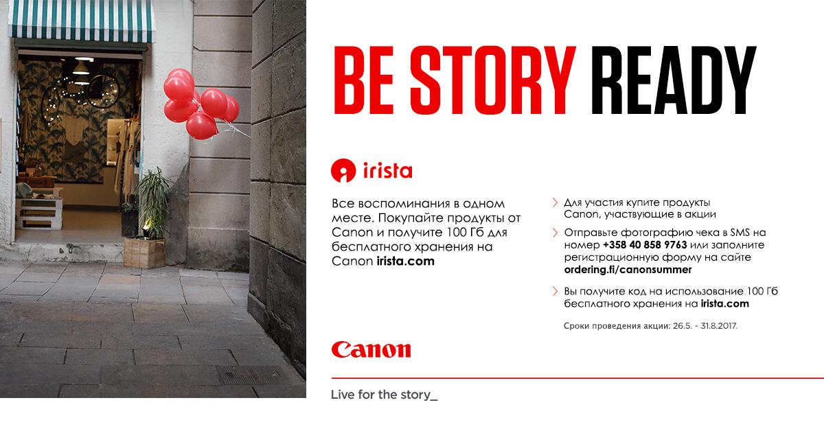 Получи 100 GB памяти в облаке irista при покупке продукции Canon