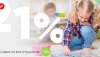 Международный день защиты детей - особая скидка на игрушки в веб-магазине