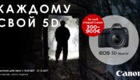 Приноси свой старый Canon и получи новый EOS 5D Mark IV со скидкой до 900€