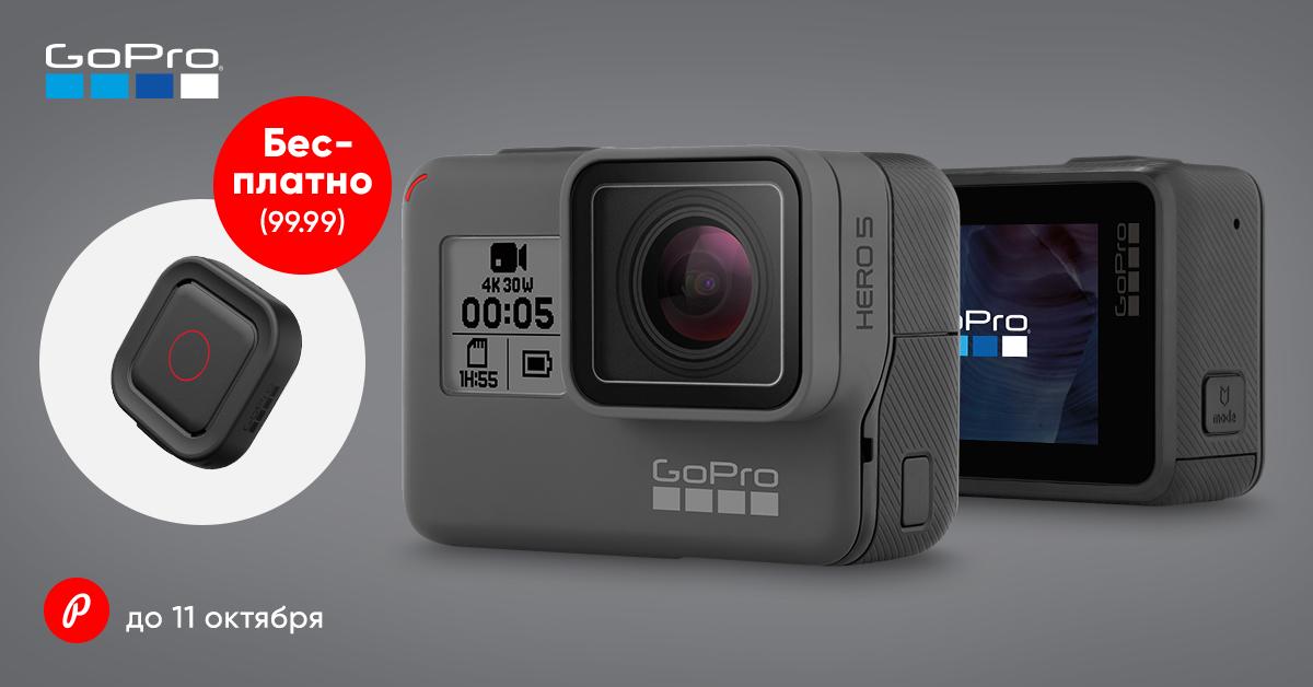 При покупке GoPro HERO5 Black — практичный подарок в придачу