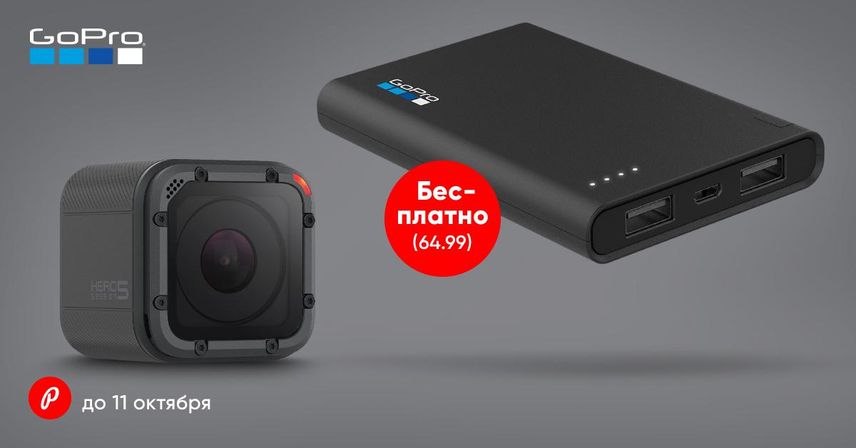 При покупке GoPro HERO5 Session - подарок в придачу