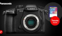 При покупке беззеркальной камеры Panasonic Lumix DC-GH5, ты получишь ценный подарок