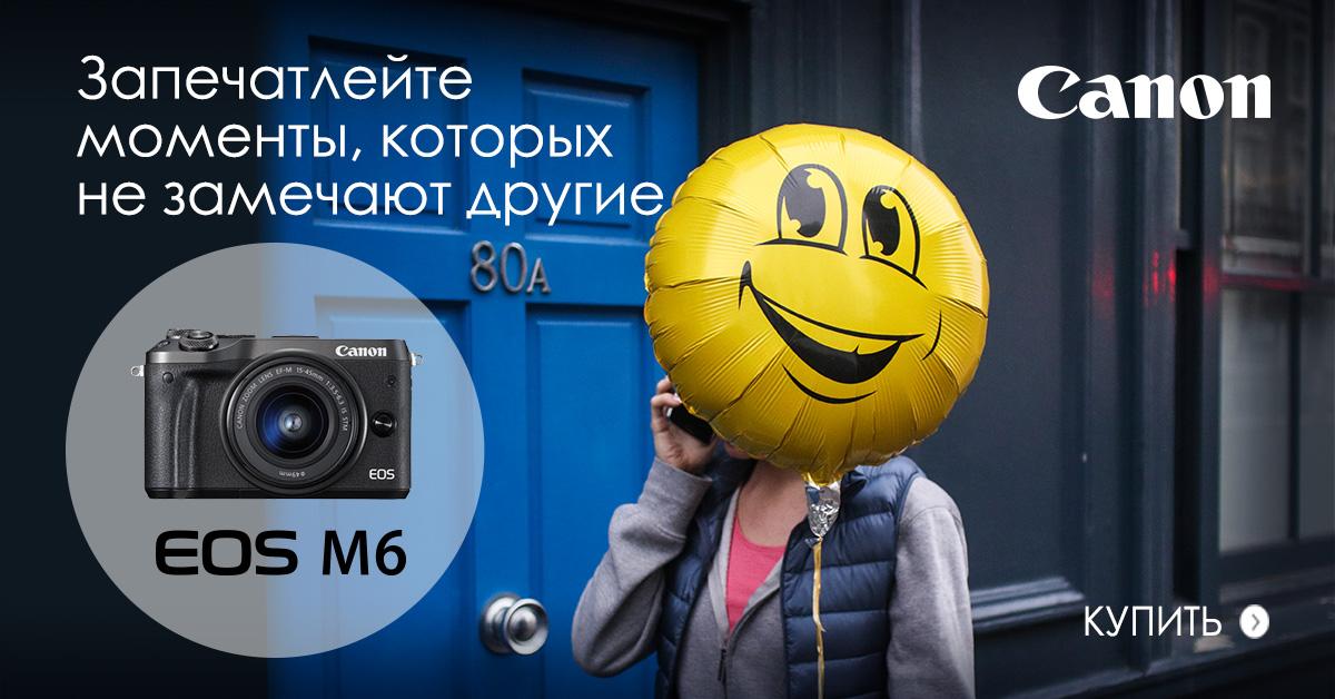 При покупке беззеркальной камеры Canon EOS M6 - подарок на сумму 279€