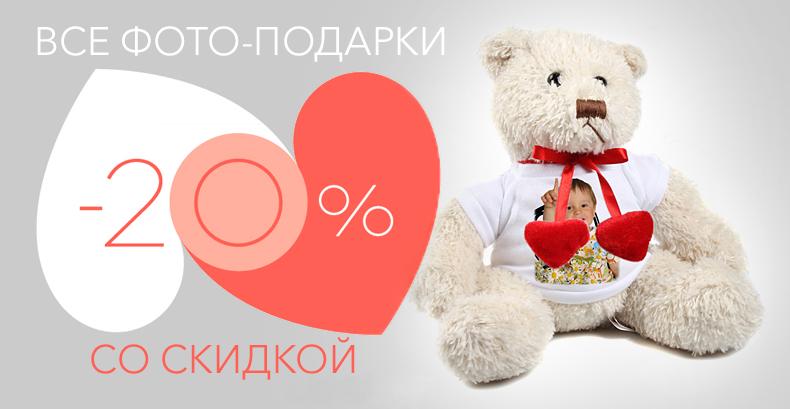 День Святого Валентина уже близко — порадуй близких фото-подарками
