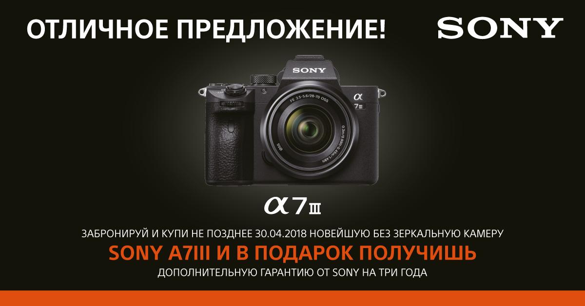 Отличное предложение - забронируй и купи новую беззеркальную камеру Sony A7 III и в подарок получишь дополнительную гарантию от Sony