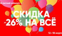 Photopoint 26 - праздничная неделя во всех представительствах и веб-магазине