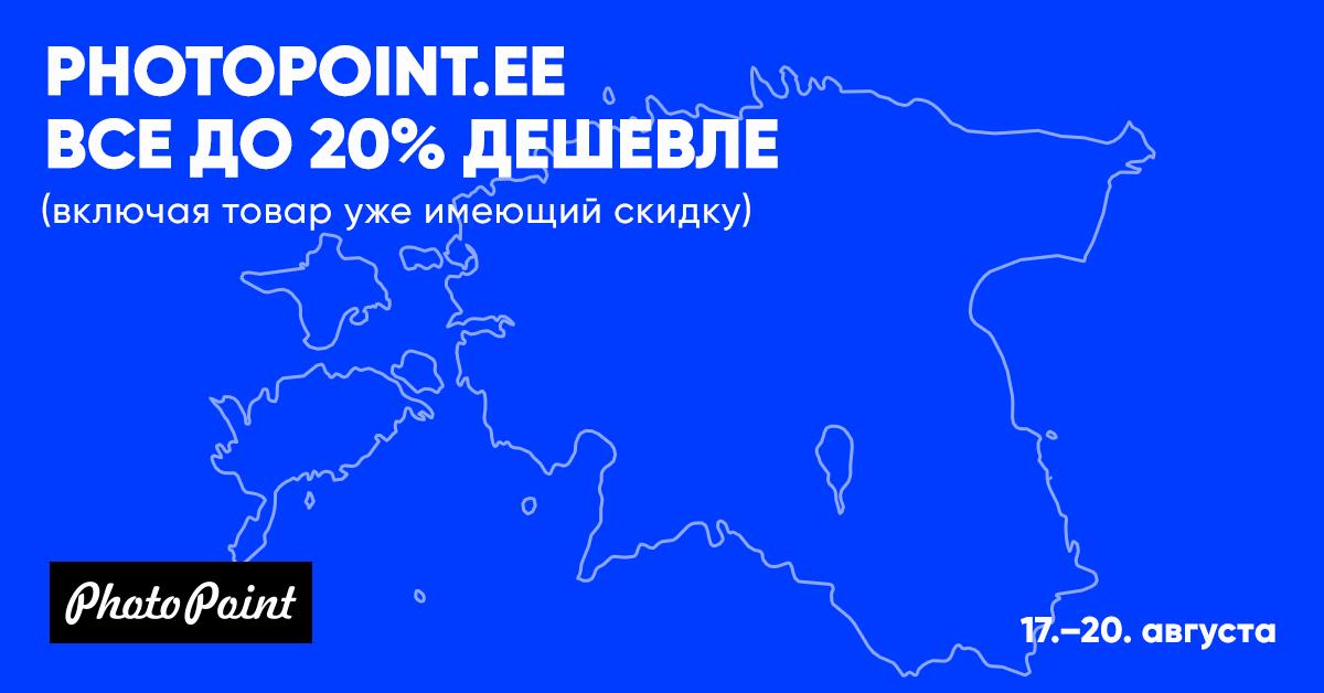 Большие скидки в веб-магазине Photopoint в честь годовщины Дня восстановления независимости Эстонии