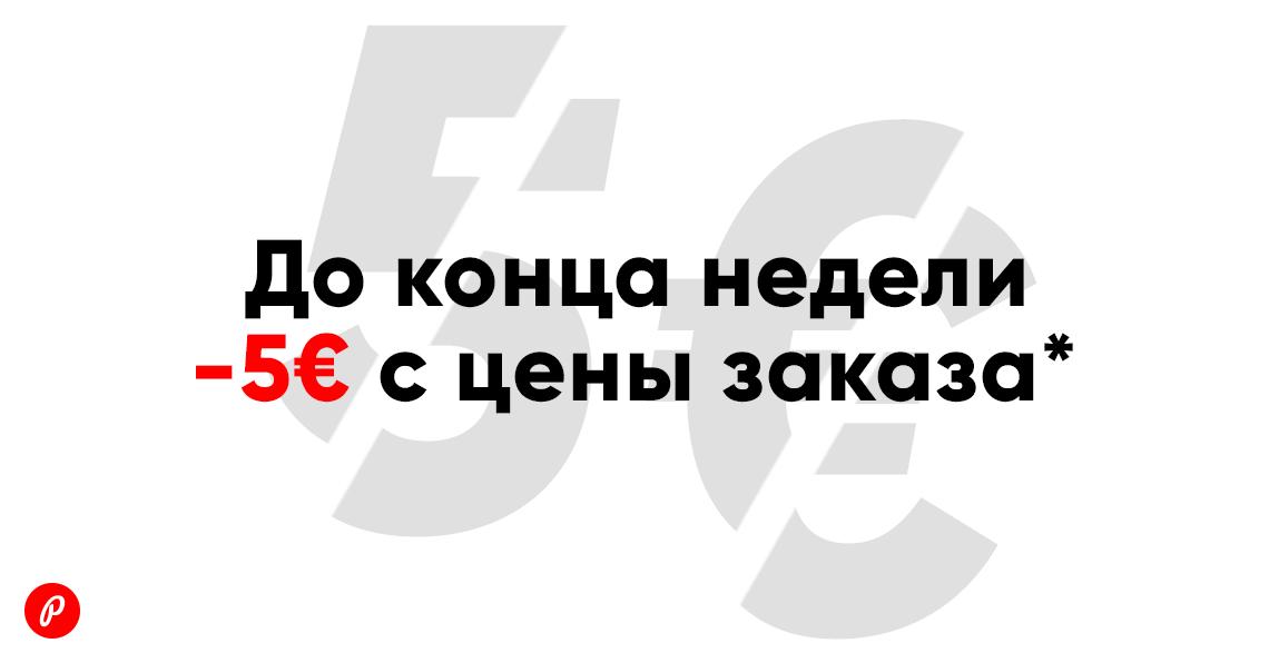 До конца недели урезаем сумму заказа в веб-магазине на 5 евро