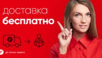 Бесплатная доставка по всей Эстонии до конца недели вне зависимости от стоимости товаров