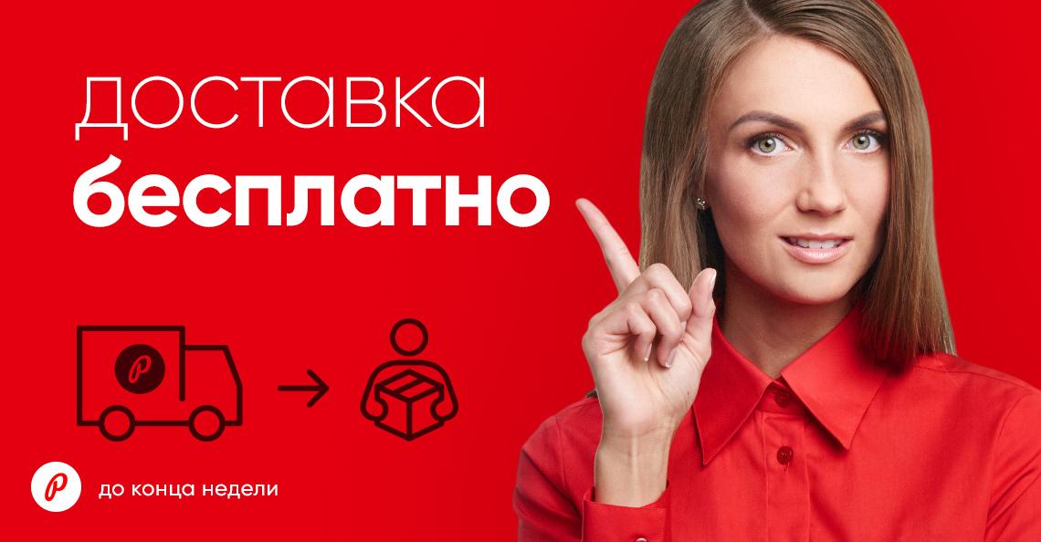 tasuta-transport-photopointi-veebikaubamajas
