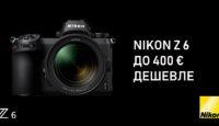 Nikon Z 6 сейчас дешевле обычной цены до 400€
