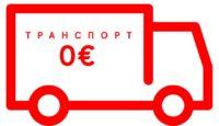 Транспорт 0€ вне зависимости от суммы заказа + подарок в корзине