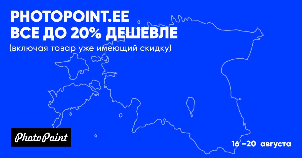 Photopointi veebikaubamaja kampaania