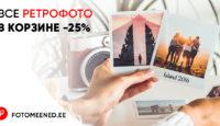 Попробуйте - заказ бумажных фотографий в стиле ретро на 25% дешевле
