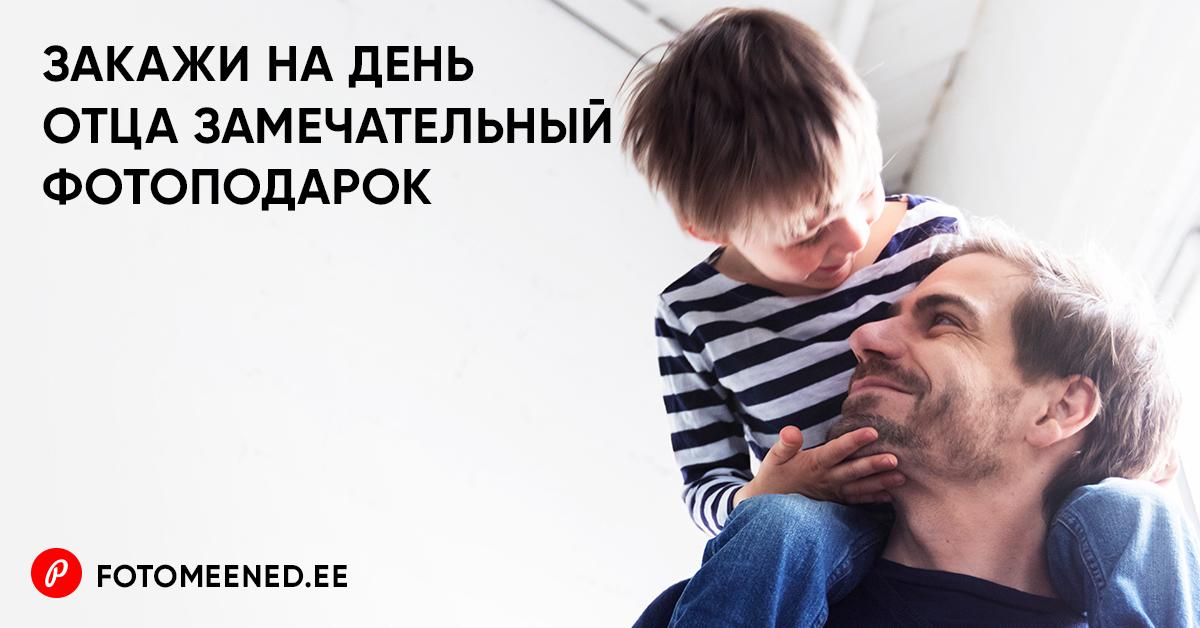 Скоро День отца - идея подарка уже есть?