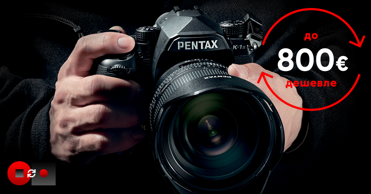 Отправьте свою старую цифровую зеркальную камеру Pentax на пенсию и возьмите на замену Pentax K-1 II