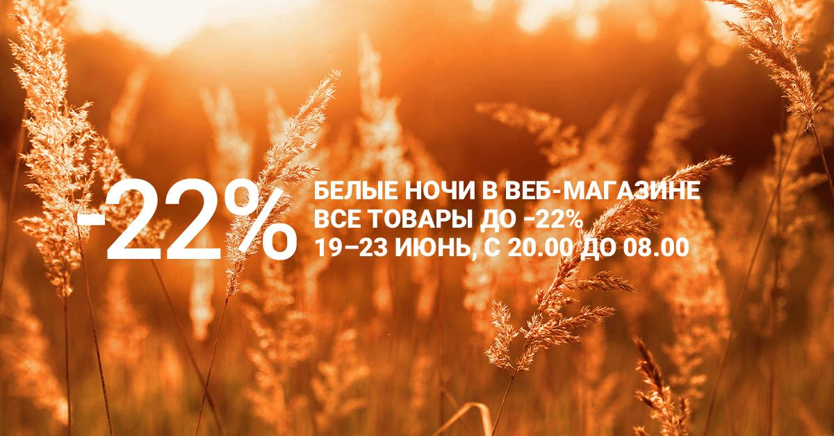 По случаю Иванова дня все цены в веб-магазине снижены