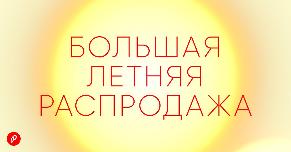 """""""Большая летняя распродажа"""" в веб-магазине Photopoint!"""