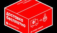 Заказывайте в интернете - бесплатная доставка товаров домой или в почтовые автоматы