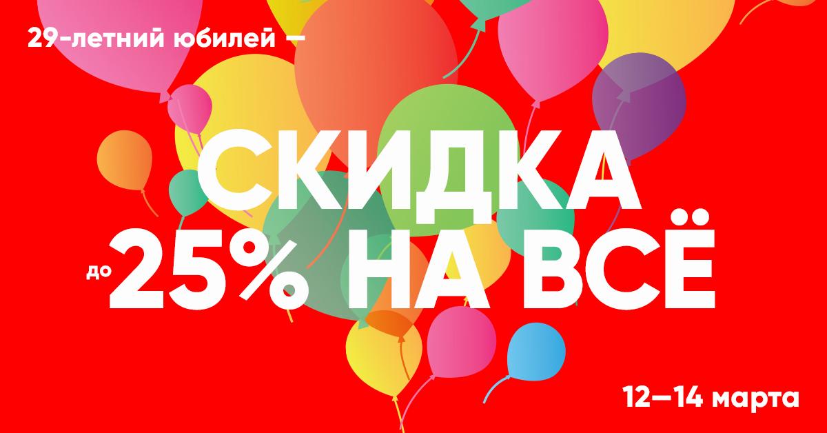 Кампания в честь 29-го дня рождения PHOTOPOINT продлится до воскресенья!