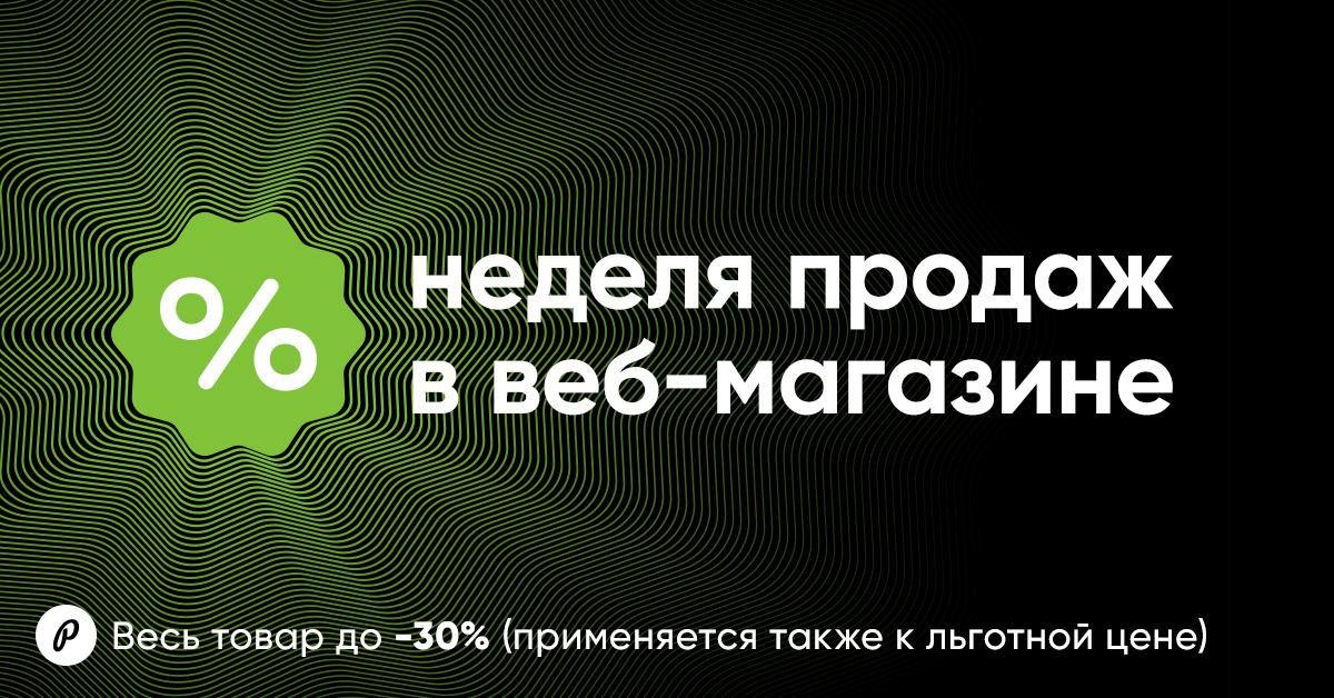Неделя продаж в веб-магазине - цены на все товары снижены до 30%