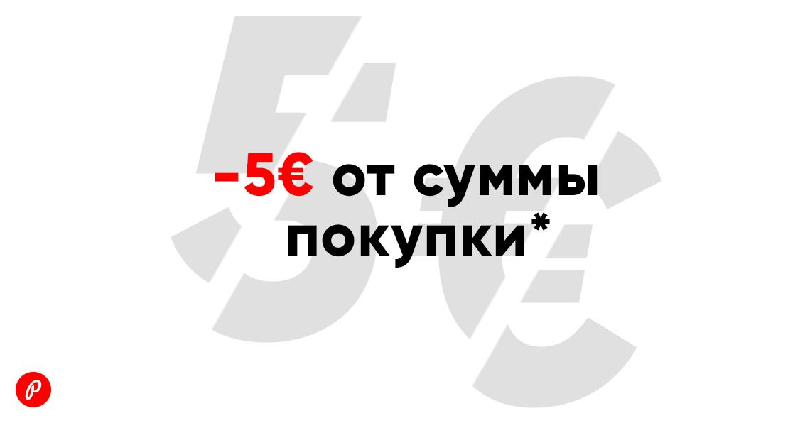 -5€ от суммы вашей покупки
