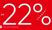 """Будьте готовы - """"Клиентское воскресенье"""" еще больше снизило цены в веб-магазине"""