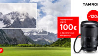 Объектив Tamron 28-200 мм RXD для Sony -120€ + ценные подарки впридачу