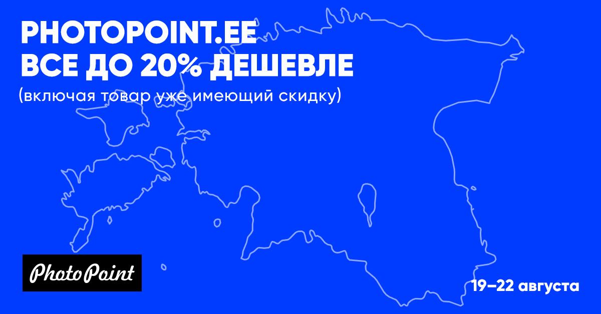Поздравляем тебя, Эстония! В веб-магазине цены на все товары снижены до -20%