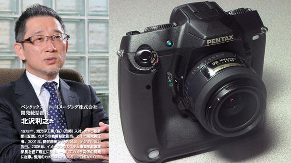Põnevad kuulujutud - Pentaxi täiskaadersensoriga peegelkaamera on arendusjärgus